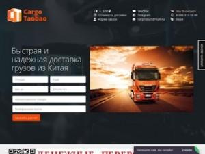 Cargo-Taobao.ru