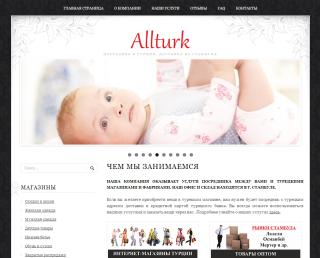 Allturk.ru