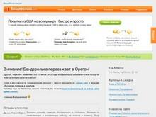 Бандеролька (Qwintry.com)