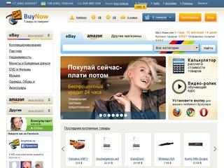 BuyNow.ru