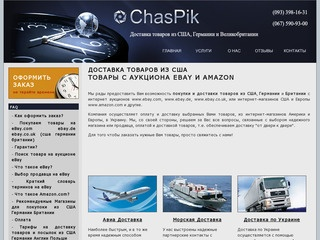 Chaspik.kiev.ua