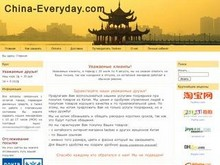 China-Everyday.com