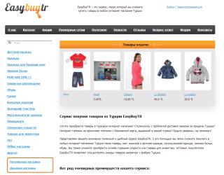 EasyBuyTr.ru
