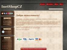 Inetshopcz.ru