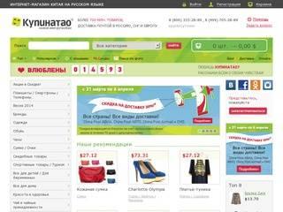 Kupinatao.com