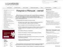 Otovarsia.ru
