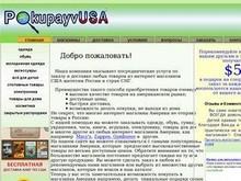 Pokupayvusa.com