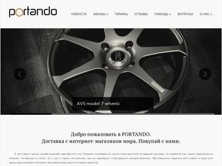 Portando.com.ua