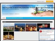 PosrednikvVengrii.fo.ru