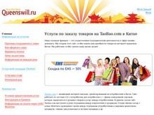 Queenswill.ru