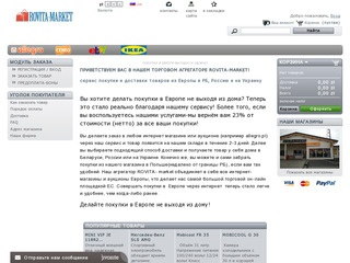 Rovita-Market.com