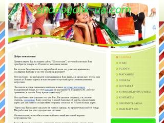 Shopogolik-ua.jimdo.com