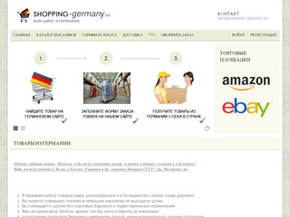 Shopping-Germany.ru