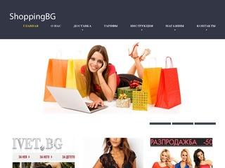 ShoppingBG.ru