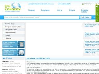 Stol-Zakazov.net