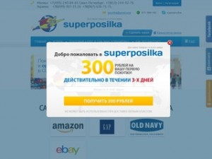 SuperPosilka.ru