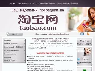 Taobezpereplat.ru