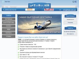 TBAir.com.ua