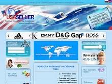 USAseller.ru