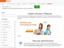 Wallegro.ru