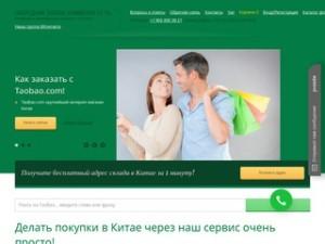 Taobao-Posrednik.ru