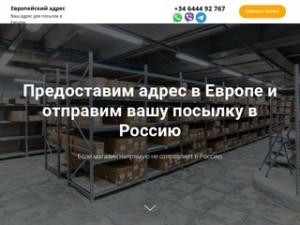 AdresEvro.ru