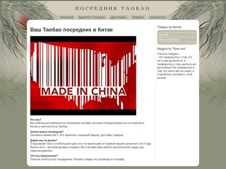 Posredniki-Taobao.ru
